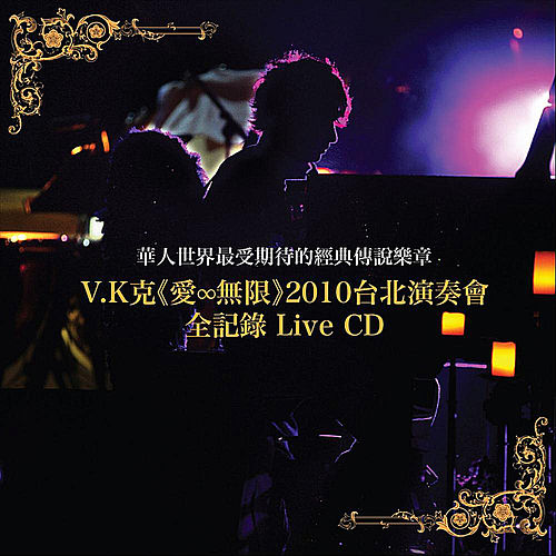 Love Infinity (2010 Live from Taipei) [愛∞無限] [台北演奏會] [Live] by V.K.