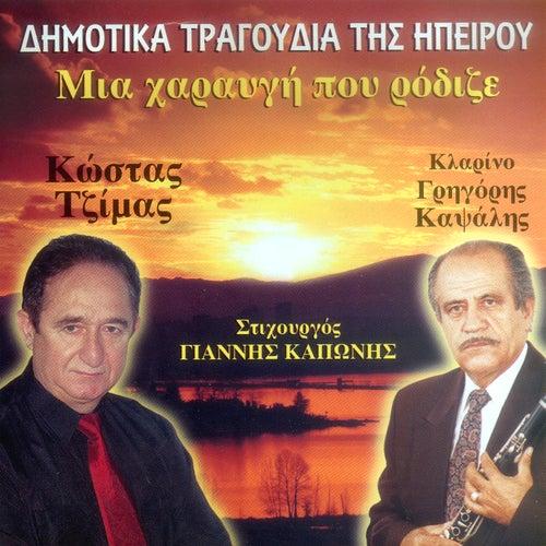 Mia haravgi pou rodize by Kostas Tzimas