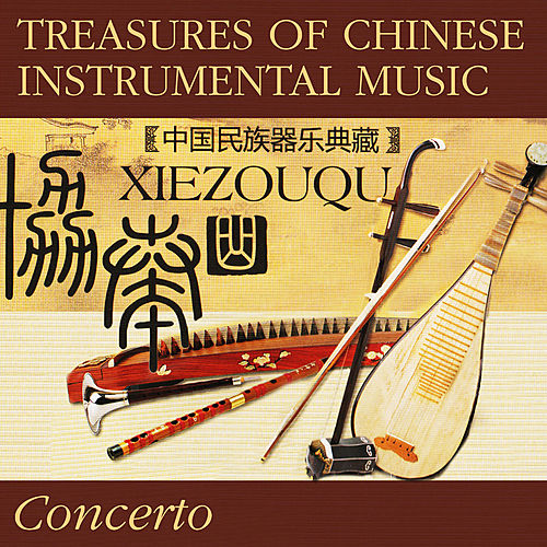 Treasures Of Chinese Instrumental Music: Concerto by Various Artists