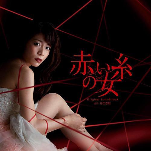 Akai ito no onna Original Soundtrack by Takatsugu Muramatsu