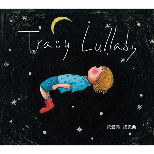 Tracy Lullaby by Tracy Huang
