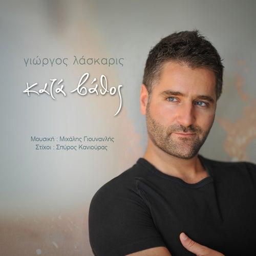 Kata Vathos by Giorgos Laskaris (Γιώργος Λάσκαρις)