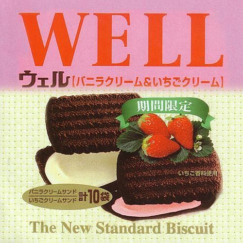 The New Standard Biscuit by Well