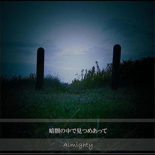 Kurayaminonakademitumeatte von Almighty
