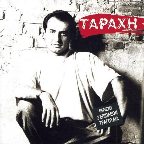 Tarahi [Ταραχή] von Lefteris Pantazis (Λευτέρης Πανταζής)