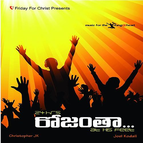 Rojantha by Various Artists