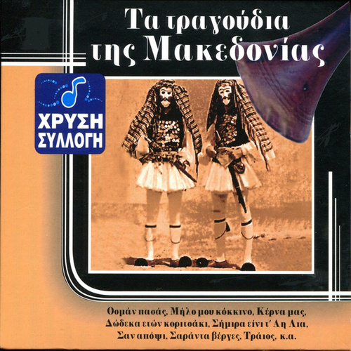 The Songs Of Macedonia by Various Artists