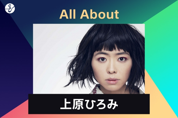 All About 上原ひろみの画像