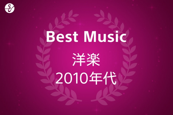 Best Music of the 2010s 洋楽の画像