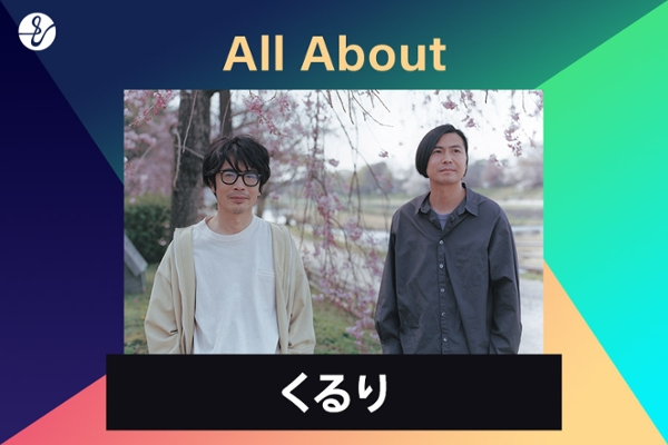 All About くるりの画像