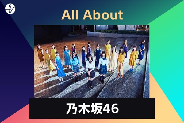 All About 乃木坂46の画像