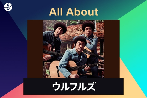 All About ウルフルズの画像