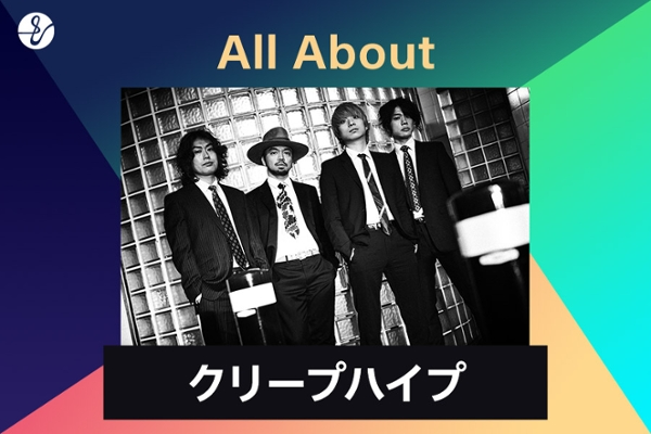 All About クリープハイプの画像