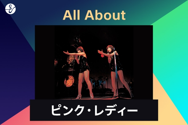 All About ピンク・レディーの画像