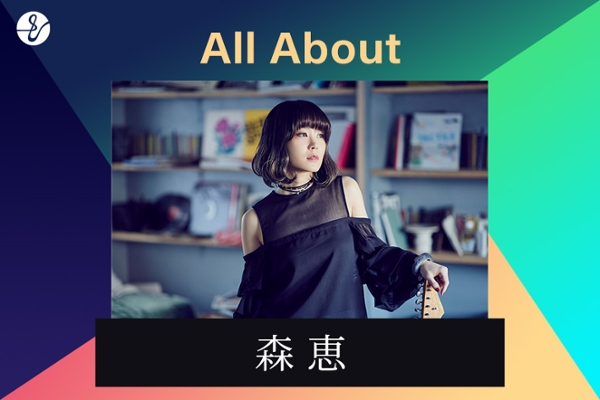 All About 森 恵