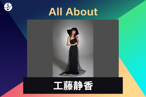 All About 工藤静香の画像