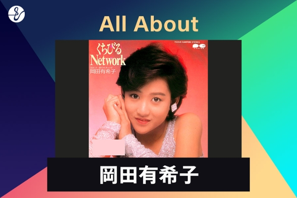 All About 岡田有希子の画像