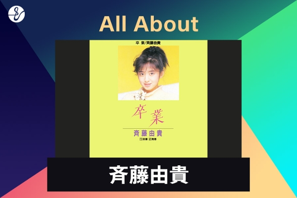 All About 斉藤由貴の画像