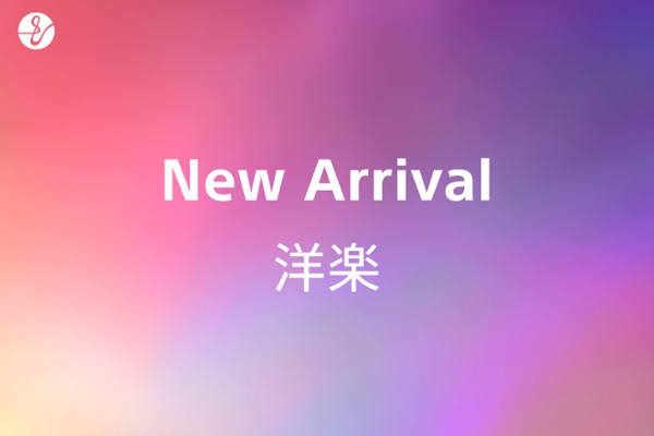 [HR] New Arrival 洋楽の画像