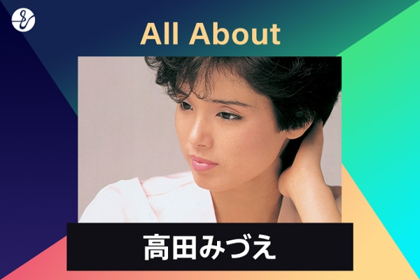 All About 高田みづえの画像