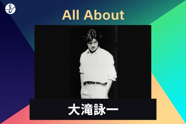 All About 大滝詠一