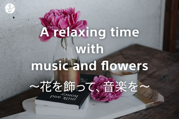 A relaxing time with music and flowers 〜花を飾って、音楽を〜の画像