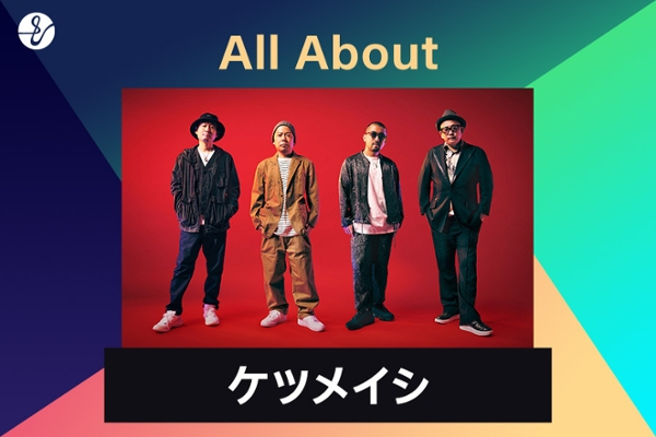 All About ケツメイシの画像