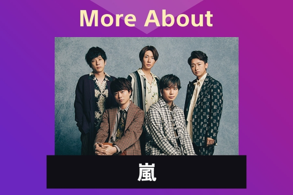 More About 嵐