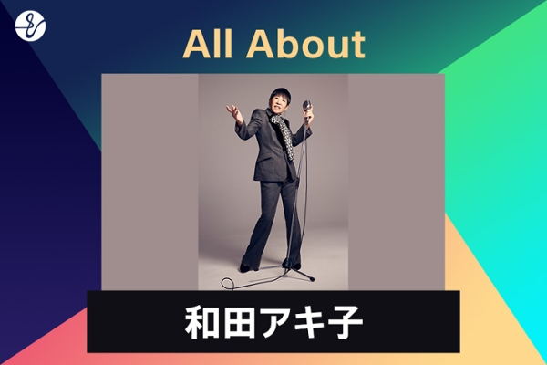 All About 和田アキ子の画像